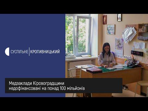 Суспільне Кропивницький: Медзаклади Кіровоградщини недофінансовані на понад 100 мільйонів