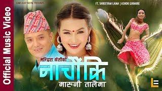 Nachauki Maruni Mandira KC (official music video) New Nepali Pop Song 2017/2074