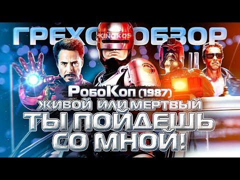 """Грехо-Обзор """"Робокоп"""" 1987"""