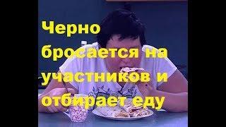 Черно бросается на участников и отбирает еду. ДОМ-2, Новости, ТНТ, Новости шоу-бизнеса