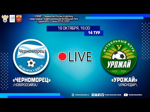 "19.10.2019 14 тур ""Черноморец"" (Новороссийск) - ""Урожай"" (Краснодар)"