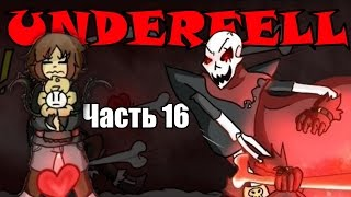 Underfell RUS : Битва с Папайрусом (Часть 16) (Undertale comic dub)