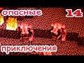 ч 14 Minecraft Опасные приключения Злобные Пинки Адская крепость mp3