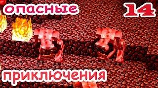 ч.14 Minecraft Опасные приключения - Злобные Пинки (Адская крепость)