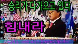 대박특종-문재인정권 퇴진 태극기 100만예상 서울역 행사