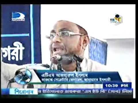 Bangladesh Jamaat e Islami Amir Delivery Speech
