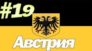 Совместное прохождение EUROPA UNIVERSALIS 4 за Австрию #19 - Катком по Франции!  ФИНАЛ!(Europa Universalis 4 прохождение за Австрию в компании Рогатой Жабы https://goo.gl/BtDb8g и Хакона https://goo.gl/L9l7pL Европа Юниверс..., 2015-12-06T12:10:14.000Z)