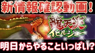 【MHR】【モンスターハンターライダーズ】《新情報確認動画!》