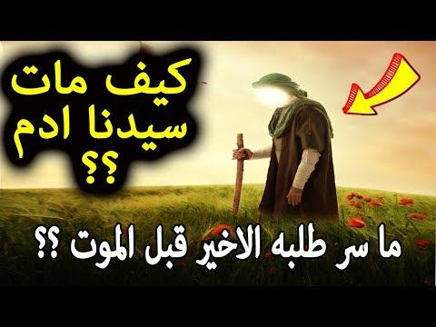 هل تعرف كيف مات سيدنا -  آدم  - ومن حكم الارض بعده ؟؟ وما سر طلبه الاخير قبل وفاته من الملائكة ؟؟