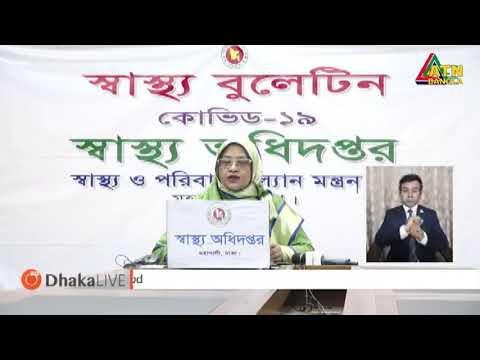 করোনায়-২৪-ঘণ্টায়-৩৭-মৃত্যু,-শনাক্ত-৩৪৬২-|-24.06.2020-|-atn-bangla-news