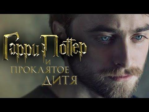 Гарри Поттер и Проклятое дитя [Обзор] / [Трейлер на русском 3]