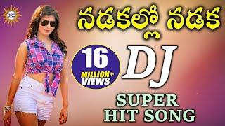 Nadakallo Nadaka DJ Super HIt Song || Folk Dj Songs || Disco Recording Company