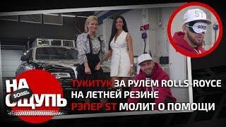 Шоу «На ощупь»: Тукитук за рулём Rolls-Royce на летней резине / Рэпер ST молит о помощи