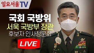 [LIVE] 0916 국회 국방위 - 서욱 국방부 장관…