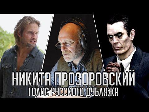 Никита Прозоровский — Голос Русского Дубляжа (#006)