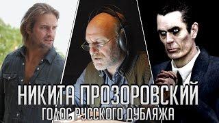 Никита Прозоровский | Голос Русского Дубляжа #006