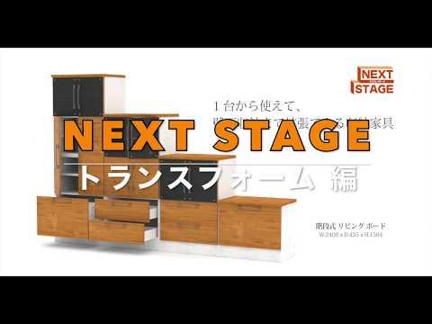 NEXT STAGE(ネクスト・ステージ) トランスフォーム編