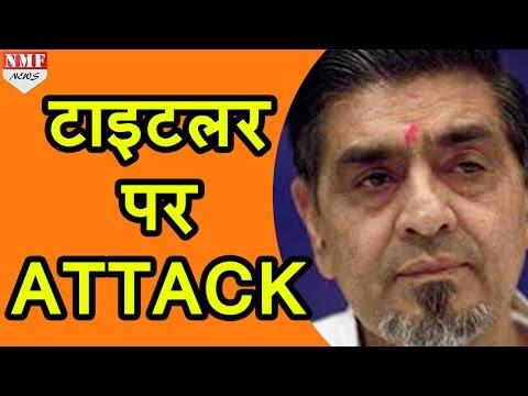 देखें:शादी समारोह में Jagdish Tytler पर Attack