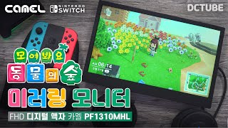 """동물의숲 미러링 모니터에 """"디지털 액자"""" 기능까지? 카…"""