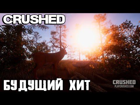 Crushed - обзор игры. Будущий хит и самый перспективный симулятор выживания из раннего доступа