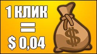 Работа в интернете для подростков без вложений и обмана!Легкий заработок денег в интернете в рублях!