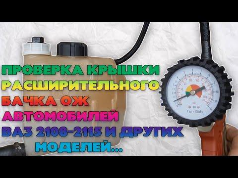 Проверка крышки (пробки) расширительного бачка ОЖ ВАЗ 2108, 2109, 21099, 2110-2115