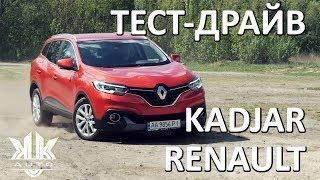 Тест-драйв Renault Kadjar (Рено Каджар) від kk-auto.com.ua