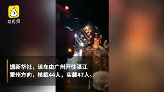 Guangdong Maba high-speed turn over, has caused 7 deaths and 11 injuries