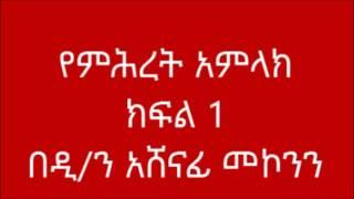 የምሕረት አምላክ ክፍል 1 ዲ/ን አሸናፊ መኮንን Ye Mihret Amlaq Part 1 Deacon Ashenafi Mekonnen