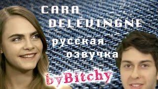 Кара Делевинь отвечает на странные вопросы Нэта Вульффа  (перевод на русский byBitchy)