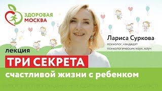 Три секрета счастливой жизни с ребёнком – Лариса Суркова
