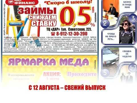 АНОНС ЕЖЕНЕДЕЛЬНИКА ВОЛНА на 12 08 2021