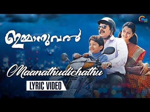 Manathudichathu Song Lyrics - മാനത്തുദിച്ചതു മണ്ണിൽ - Immanuel Movie Songs Lyrics