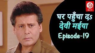 घर पहुँचा दs देवी मईया - Episode - 19 - Ghar Pahucha Da Devi Maiya - Bhojpuri TV Shows