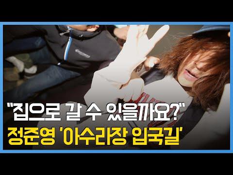 """""""집으로 갈 수 있을까요?""""...정준영 '묵묵부답+아수라장' 입국길"""