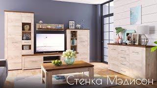 Обзор стенки Мэдисон | Фабрика мебели Империал