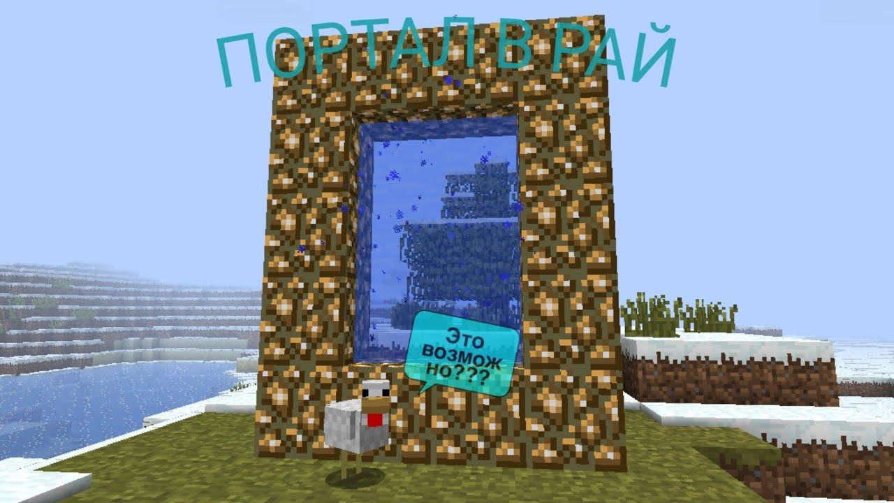 как сделать портал в рай в майнкрафте #5