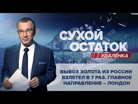 Юрий Пронько: Вывоз золота из России взлетел в 7 раз. Главное направление - Лондон