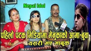 पहिलो पटका मिडियामा मेनुकाको आमा - बुवा / यसरी भए भाबुक - Nepal Idol | Menuka paudel & Her Family