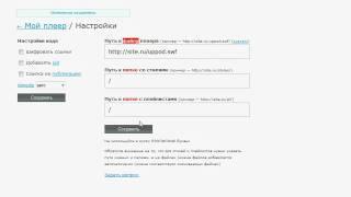 Установка плеера на веб-страницу на сайте uppod.ru (5/10)