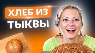 Забудь об обычном хлебе Готовь тыквенный хлеб с Татьяной Литвиновой
