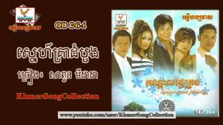 Sne Krea Dombong   Sapoun Midada RHM CD vol 364