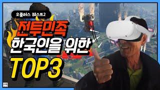 오큘러스 퀘스트2 전투민족인 한국인을 위한 게임 TOP…