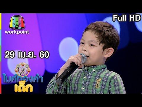 ย้อนหลัง ไมค์ทองคำเด็ก2 | EP.21 | 29 เม.ย. 60 Full HD