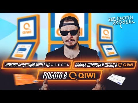 Планы, штрафы и оклад в QIWI. Хамство продавцов карты