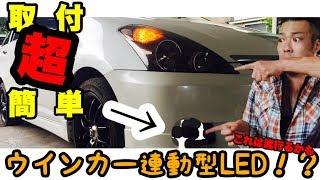 交換5分!わずか3000円のバルブでフォグライトがウインカーになるだと!? thumbnail