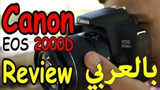 مراجعة أفضل كاميرا من كانون في الفئة الاقتصادية Canon EOS 2000D Review