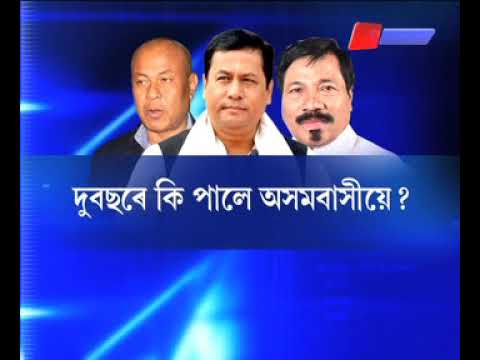 Did Assam BJP government live up to people's expectations and their promises?