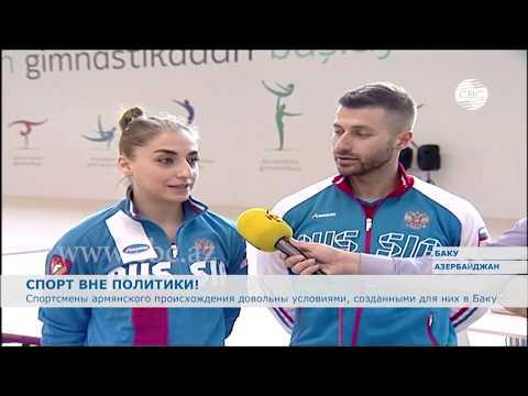 Спортсмены армянского происхождения довольны условиями, созданными для них в Баку