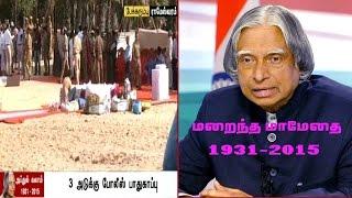 Abdul Kalam's funeral place video : Pannerselvam inspection spl video news 30-07-2015